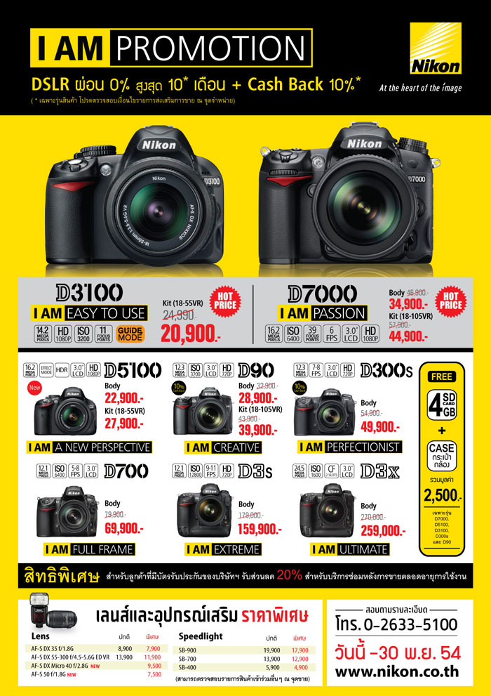 http://th-new.nikon-asia.com/pages/th/announcements/185/111003_I_AM_leaflet_01_DSLRnew_700.jpg